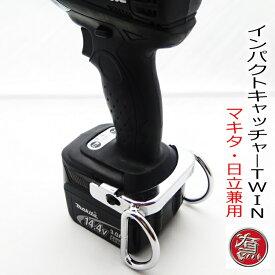 左鳶 HIRO インパクトフック ホルダー インパクトキャッチャーTWINツイン マキタ日立兼用 石田物産