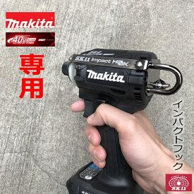 【マキタTD001 40Vmax専用】SK11 藤原産業 インパクトフック ホルダーSIH-M-H-40Vmax インパクトフックヘッド マキタTD001 40Vmax専用 左右兼用 ブラックメッキ
