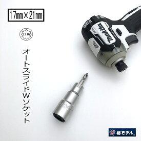 【メール便可】椿モデル インパクトドライバー用ダブルソケット BW1721-12K 17mm×21mm ビット交換仮締ソケットオート12角