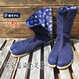 椿モデル 安全足袋 7枚コハゼ藍染め安全足袋 吸盤底 軽量樹脂先芯 紺