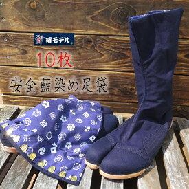 椿モデル 安全足袋 10枚コハゼ藍染め安全足袋 吸盤底 軽量樹脂先芯 紺