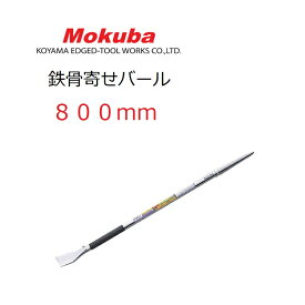 モクバ Mokuba 鉄骨 寄せバール 800mm D23-800鉄骨寄せバール 3サイズあり D23-600 D23-800 D23-1000