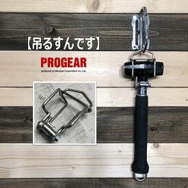 プロギア PROGEAR 土牛ハンマー専用ハンマーキャッチ 吊るすんです PG-T-07 PG-T-09 PG-T-11 PG-T-13 石頭ハンマー0.7kg 0.9kg 1.1kg 1.3kg用 工具ホルダー ステンレス製 丸三商事