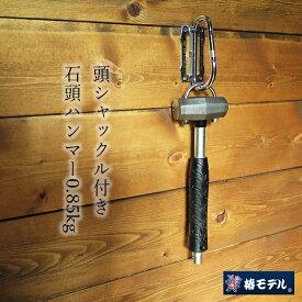 椿モデル オーエッチ工業 足場ハンマー OH改 頭シャックル付き石頭ハンマー 0.85kg