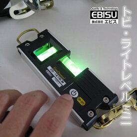 エビス EBISU 水平器 トビ・ライトレベルミニ ED-16TBLM LEDライト 両側シャックル カラビナ対応 超強力マグネット 足場組立
