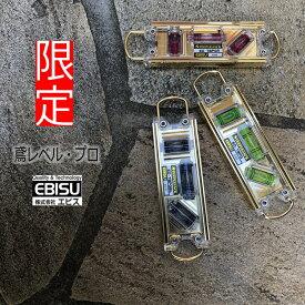 【限定ゴールド】エビス EBISU 水平器 トビレベル・プロ ED-TBPG 160mm 両側シャックル カラビナ対応 超強力マグネット 足場組立