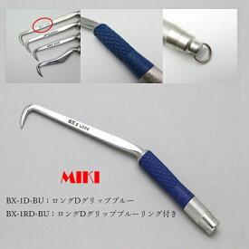 三貴MIKI BXハッカー BX1D-BU BX1RD-BUロング 青Dグリップ リングなし リング付き 鉄筋工