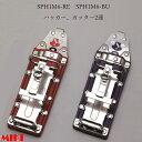 三貴MIKI BXハッカーケース SPH着脱タイプ SPH1M6-RE SPH1M6-BU ハッカー、カッター 2連差し 赤革 青革