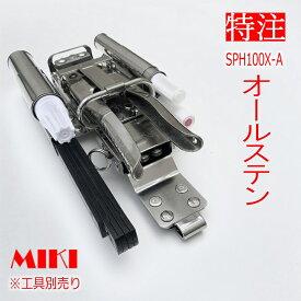 【特注オールステンレス】三貴MIKI BXハッカーケース SPH着脱タイプ SPH100X-A1 ハッカー、カッター、マーカー(チョーク)三菱PX30等、折尺、16mm用マーカー(フエキ、サクラ中字)×2 6連差し