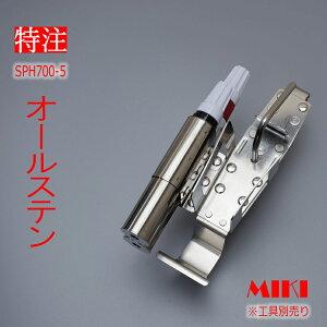 【特注オールステンレス】三貴MIKI BXハッカーケース SPH着脱タイプ SPH700-5 結束線、マーカー(チョーク)三菱PX30等×2 3連差し