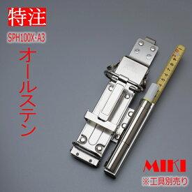 【特注オールステンレス】三貴MIKI BXハッカーケース SPH着脱タイプ SPH100X-A3 ハッカー、カッター、折尺、16mm用マーカー(フエキ、サクラ中字) 4連差し
