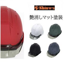 【艶消しマット塗装】シンワ Shinwa ヘルメット SS19VPRA 艶消しマット塗装ヘルメット ブラック ホワイト ネイビー グリーン レッド 進和化学工業