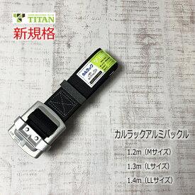 【新規格】タイタン TITAN フルハーネス安全帯用胴ベルト KLAB カルラック 軽量アルミバックル 墜落制止用器具適合 1.2m(Mサイズ) 1.3(Lサイズ) 1.4(LLサイズ) ブラック サンコー 作業ベルト