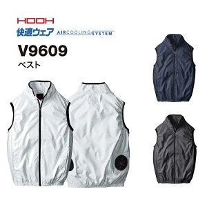 空調服 熱中症対策 HOOH 鳳皇 快適ウェア V9609 ベスト