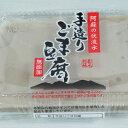 阿蘇伏流水使用 無添加 手造りごま豆腐≪200g≫ 【 野菜セットと同梱で送料無料 】【 九州 熊本 阿蘇 豆腐 とうふ …