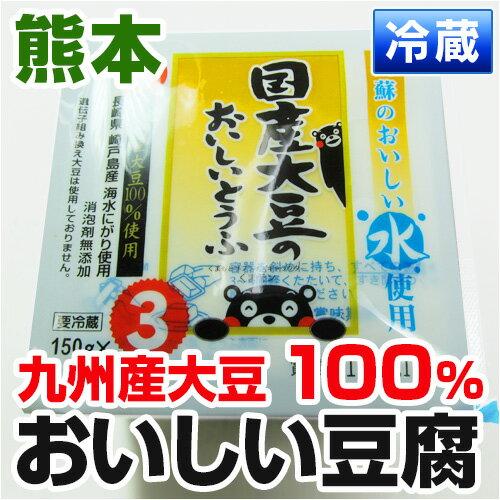 ■熊本県産 とうふ■ 九州産 大豆100%使用 国産大豆のおいしいとうふ 【豆腐】【野菜セットと同梱で送料無料】【九州 熊本】