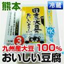 熊本産 九州産大豆100%使用 おいしい 豆腐 ( 150g×3パック ) 阿蘇の水 ・ 長崎のにがり使用、 遺伝子組換え材料不使…