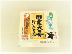 熊本産 九州産大豆100%使用 おいしい 豆腐 ( 150g×3パック ) 阿蘇の水 ・ 長崎のにがり使用、 遺伝子組換え材料不使用 【 野菜セットと同梱で送料無料 九州 熊本 とうふ 大豆 豆 冷奴 夏 涼 】