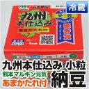■熊本マルキン元気納豆 小粒■ 九州本仕込み あまかたれ付き【なっとう】 3パック 【野菜セットと同梱で送料無料】…