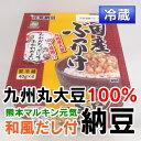 熊本産 九州産大豆100%使用 だしかけ 納豆 ( 40g×4パック ) 和風だし付き 【 野菜セットと同梱で送料無料 九州 熊本…