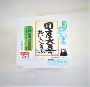 熊本産 国産大豆100%使用 おいしい 豆腐 ( 150g×3パック ) 阿蘇の水 ・ 長崎のにがり使用、 遺伝子組換え材料不使用 【 野菜セットと同梱で送料無料 九州 熊本 とうふ 大豆 豆 冷奴 夏 涼 】