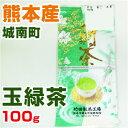 熊本県城南町産 玉緑茶(100g)【野菜セットと同梱で送料無料】【九州 熊本】
