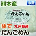 ■九州特産 だんごめん■ ゆで麺 2食分 300g 【野菜セットと同梱で送料無料】【九州 熊本】