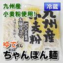 ちゃんぽんめん 【1食分 150g】