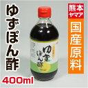 ゆずぽん酢(400ml) 【野菜セットと同梱で送料無料】【九州 熊本】