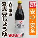 ■熊本産 究極の安心・安全な醤油■ 天然醸造 丸大豆しょうゆ 900ml 【野菜セット同梱で送料無料】【九州 熊本】…