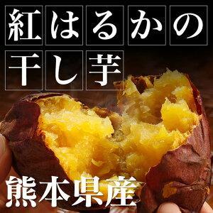 【 ネコポス便送料無料 】熊本産 干しいも 紅はるか 120g×2袋 セット【 国産 ほしいも 干し芋 お試し 干し いも 無添加 紅 ハルカ 蜜いも ダイエット おやつ 子ども 九州 熊本 焼き芋 やきいも