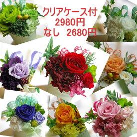 プリザーブドフラワー・全8色・送料無料・2980円・クリアケース付