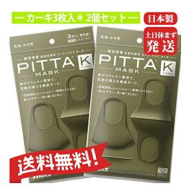 【送料無料】【在庫あり】『日本製』PITTA MASK ピッタマスク カーキ KHAKI 3枚入*2個セット
