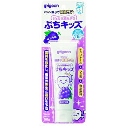 貝親葡萄味兒童牙膏50g