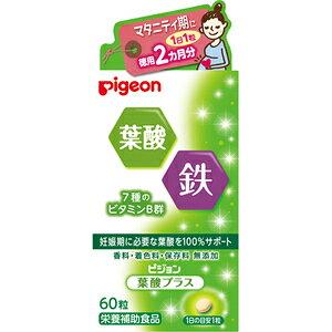 pigeon ピジョンサプリメント 葉酸プラス 徳用 60粒 お徳用2ヶ月分 香料・保存料不使用