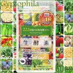 GypsophilAジプソフィラ生酵素222種類の植物発酵エキス60粒
