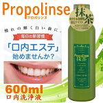 Propolinseピエラスプロポリンス抹茶600mlプロポリスエキス入りマウスウォッシュ