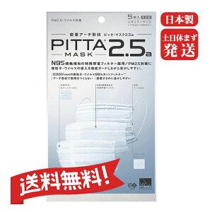 PITTA MASK 2.5a 5枚入