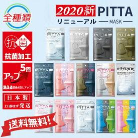 【即納】【送料無料】【2020新リニューアル】『日本製』PITTA MASK ピッタマスク各種 & ユニチャーム超快適/超立体マスク各種『日本製』 99%ウイルスカットフィルター採用