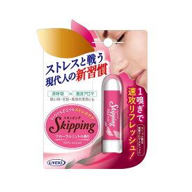 UYEKIウエキ スキッピング 携帯用アロマスティック フローラルミントの香り 1嗅ぎで速攻リフレッシュ