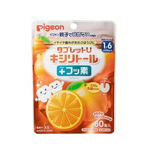 Pigeon ピジョン タブレットUキシリトール+フッ素 オレンジミックス味60粒入 アレルゲン不使用 シュガーレス 【1歳6ヵ月頃から】