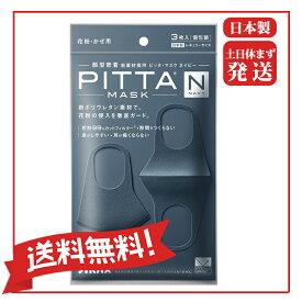 【送料無料】【在庫あり】「土日休まず発送」『日本製』PITTA MASK ピッタマスク ネイビー NAVY 3枚入