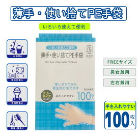【土日休まず】薄手・使い捨てPE手袋 100枚入り手袋 パウダーフリー 男女兼用 衛生的 感染防止 左右兼用フリーサイズ