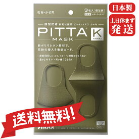 【送料無料】【在庫あり】『日本製』PITTA MASK ピッタマスク カーキ KHAKI 3枚入