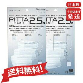 【送料無料】【日本製】ピッタマスク(PITTA MASK)2.5a PM2.5・ウイルス対策不織布マスク 密着アーチ形状 レギュラーサイズ 5枚入*2個セット