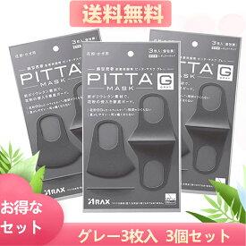【送料無料】3個セット【在庫あり】「土日休まず」『日本製』洗えるマスク花粉99%カットフィルター PITTA MASK GRAY(ピッタマスク グレー) 3枚入*3個セット