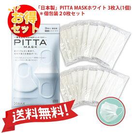 【送料無料】【お得セット】【在庫あり】【土日休まず発送】『日本製』ピッタマスクPITTA MASK (ピッタマスク)ホワイト 3枚入(1個)+不織布マスク個包装20枚セット