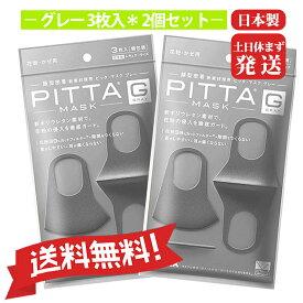 【送料無料】2個セット【在庫あり】「土日休まず」『日本製』洗えるマスク花粉99%カットフィルター PITTA MASK GRAY(ピッタマスク グレー) 3枚入*2個セット