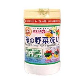 日本漢方研究所 ホタテの力くん 海の野菜・くだもの洗い 90g (やさい・果物洗いの洗剤)