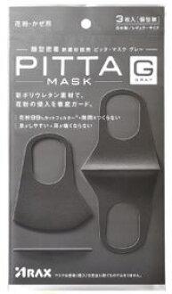 PITTA MASK口罩防晒防尘透气防紫外线 3枚入